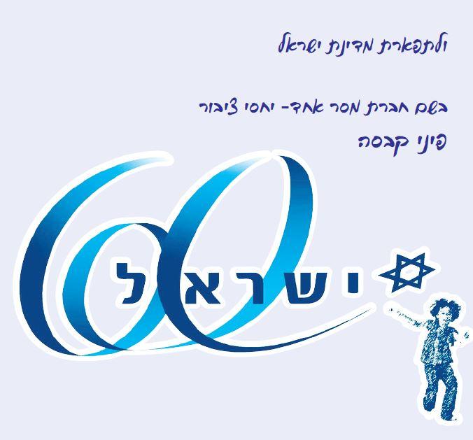 תודה למשתתפים שישים-שישים - שישים : שישים לעצמאות ישראל בכיכר ספרא- קטגוריה-אירועים מיוחדים- מסר אחד משרד יחסי ציבור בירושלים בהנהלת פיני קבסה