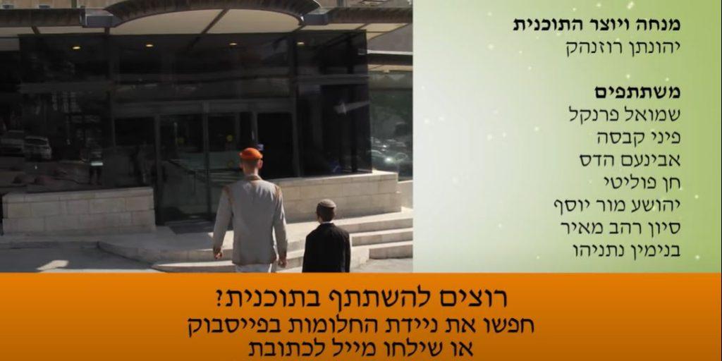 הגשמת חלום לילד שמואל פרנקל במשרד ראש הממשלה - פרויקטים מיוחדים- מסר אחד, משרד יחסי ציבור בירושלים, בהנהלת פיני קבסה