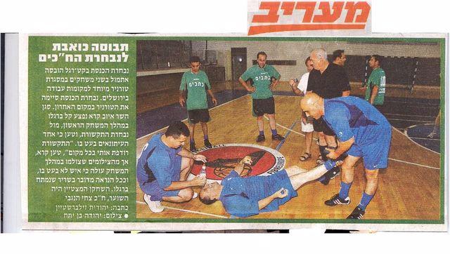 המחוזיאדה במעריב אירוע ספורט עממי באילת -פרויקט יחסי ציבור של מסר אחד, משרד יחסי ציבור בירושלים, בהנהלת פיני קבסה