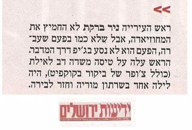 המחוזיאדה אירוע ספורט עממי באילת -פרויקט יחסי ציבור של מסר אחד, משרד יחסי ציבור בירושלים, בהנהלת פיני קבסה