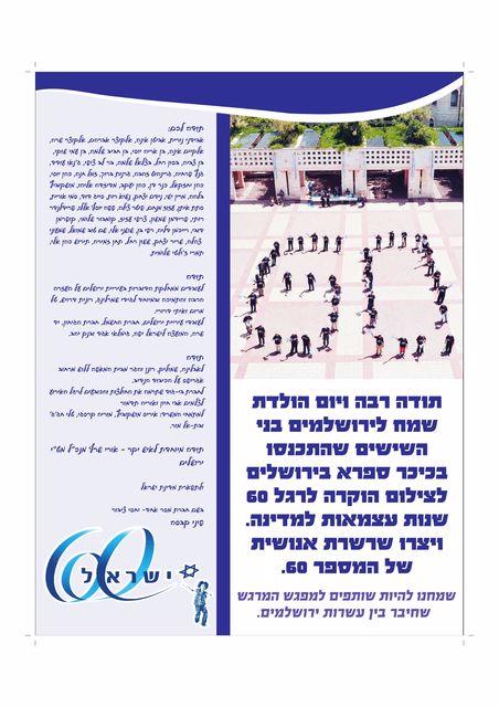 תודה -שישים לעצמאות ישראל בכיכר ספרא- מסר אחד משרד יחסי ציבור בירושלים בהנהלת פיני קבסה