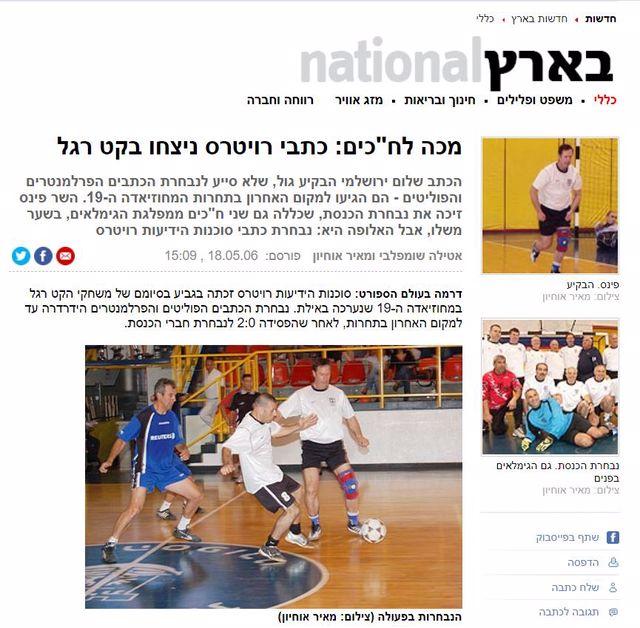 המחוזיאדה בYNET אירוע ספורט עממי באילת -פרויקט יחסי ציבור של מסר אחד, משרד יחסי ציבור בירושלים, בהנהלת פיני קבסה